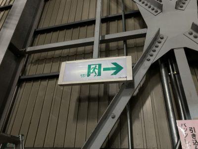 令和3年1月 岡崎市 工場 改修工事